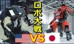 日米ロボット対決今後も続いて進化してほしいwww