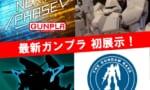 【ガンプラ】ガンダムベース東京でガルバルディβ展示RE/100はビギナ・ギナ