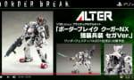 【ボーダーブレイク】PS4でリリース決定!さらに模型企画も再開