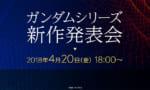 ガンダムシリーズ新作発表会4月20日(金)18:00より配信!何が来るのぉぉぉぉ!?