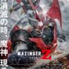 【劇場版 マジンガーZ / INFINITY】Blu-ray&DVD8月8日発売ですぞー!!