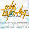 【スーパーロボット大戦X-Ω】「ガンダムビルドファイターズ」参戦決定!