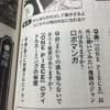 ワンピースの尾田栄一郎先生の次回作予定はロボマンガ