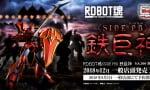 【ロボット魂】 機甲界ガリアンの鉄巨神きた