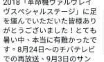 【革命機ヴァルヴレイヴ】8月24日から再放送決定!