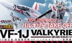 【マクロス】「DX超合金 初回限定版 VF-1J バルキリー(一条輝機)」特設ページにて、詳細仕様および初回特典情報が公開