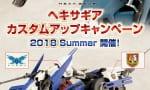 ヘキサギア・カスタムアップキャンペーン、スタート!