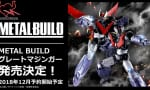 「METAL BUILD グレートマジンガー」12月予約開始予定!