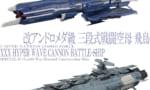 【ヤマト】戦時急造艦とかってヤケクソ妄想いいよね…