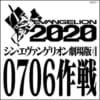 """『シン・エヴァンゲリオン""""0706作戦""""』あと3日で楽しみ"""