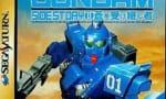 「機動戦士ガンダム外伝 THE BLUE DESTINY」とかいうマイナーガンダム系ゲーム