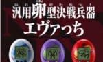 【エヴァンゲリオン】「汎用卵型決戦兵器 エヴァっち」について語ろう